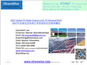 Cover,2017 Global PV Order Enquiry and PV Demand Brief | Consulting eShop Financing |光伏云享慧