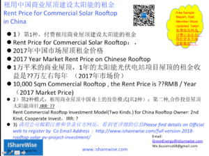 Ratio Investement |2018 Rooftop Solar PV Project Investment | Consulting eShop Financing |光伏云享慧 | Consulting eShop Financing |投资回报率|光伏云享慧|2018 屋顶太阳能光伏项目投资收益|光伏融资项目咨询