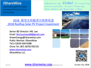 Cover Page |2018 Rooftop Solar PV Project Investment | Consulting eShop Financing |IShareWise | Consulting eShop Financing |封面|光伏太阳能政策|光伏云享慧|2018 屋顶太阳能光伏项目投资收益|光伏融资项目咨询